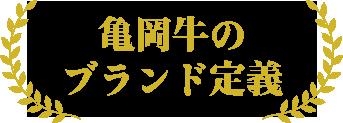 亀岡牛のブランド定義