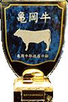 亀岡牛枝肉振興協議会「取扱店の証」