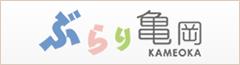 亀岡市観光協会ホームページ