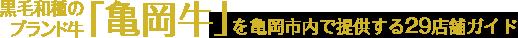 黒毛和種のブランド牛「亀岡牛」を亀岡市内で提供する29店舗ガイド
