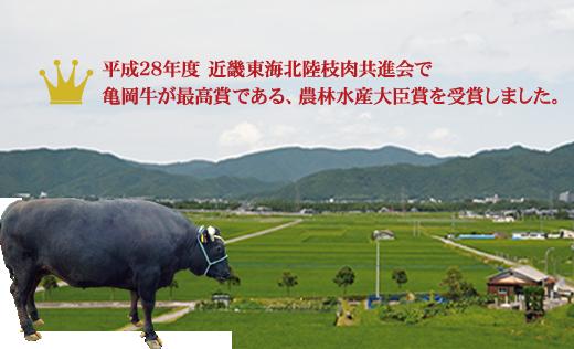 平成28年度近畿東海北陸枝肉共進会で、亀岡牛が最高賞である、農林水産大臣賞を受賞しました。