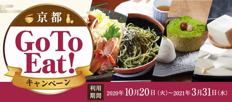 京都Go To Eat!で「亀岡牛」をどうぞ